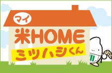 米(マイ)HOME ミツハシくん