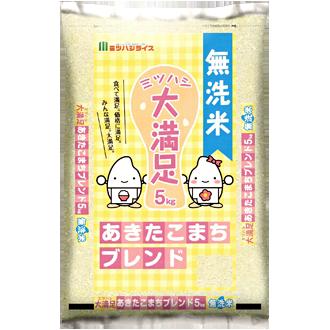 【無洗米】 ミツハシ大満足  あきたこまちブレンド