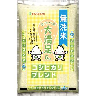 【無洗米】 ミツハシ大満足  コシヒカリブレンド