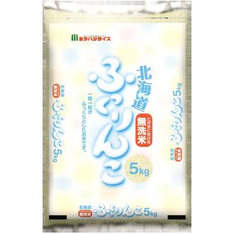 【無洗米】 北海道産 ふっくりんこ
