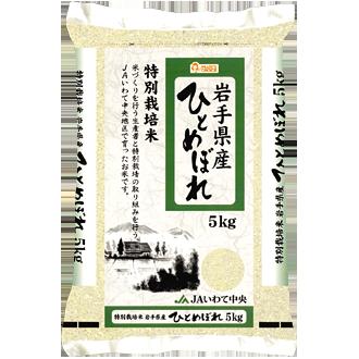 【精米】 特別栽培米  岩手県産JAいわて中央ひとめぼれ