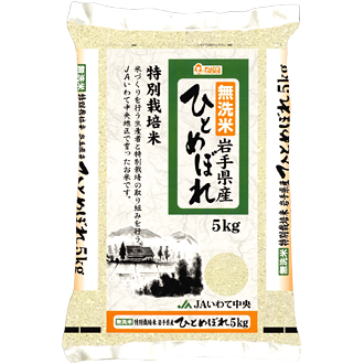 【無洗米】 特別栽培米  岩手県産JAいわて中央ひとめぼれ