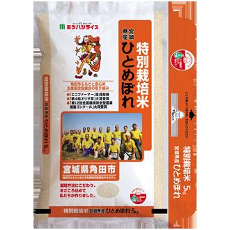 【精米】 特別栽培米  宮城角田市ひとめぼれ