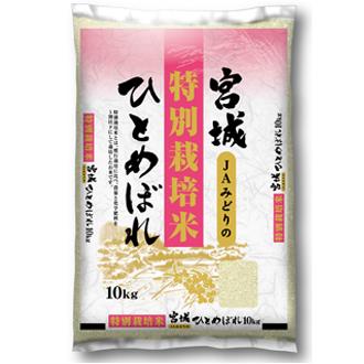 特別栽培米 宮城県産JAみどりのひとめぼれ