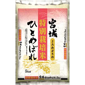 【精米】 特別栽培米  宮城県産JAみどりのひとめぼれ