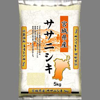 【精米】 宮城県産 ササニシキ