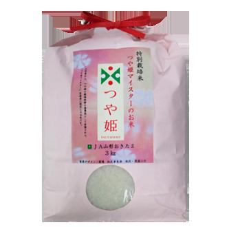 特別栽培米 山形県産つや姫マイスターのお米