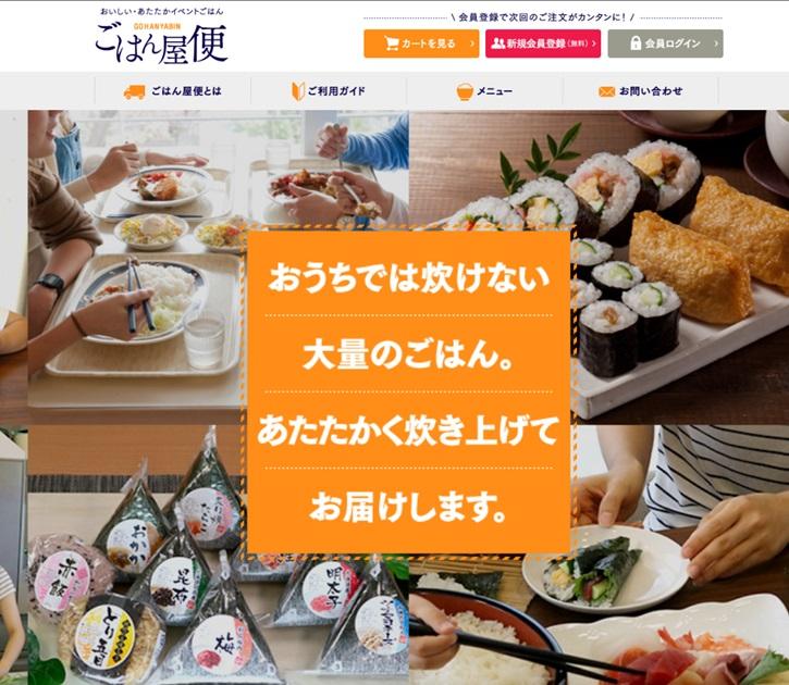 ごはん屋トップ画面イメージ