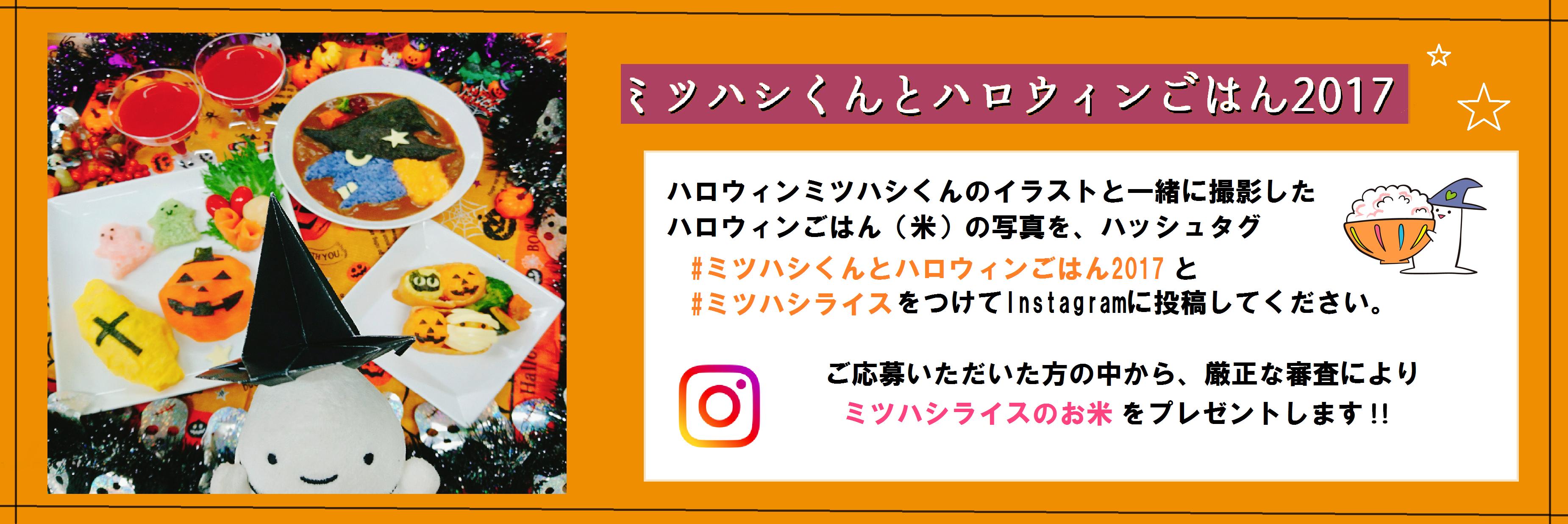 Instagram ミツハシくんとおうちごはんキャンペーン