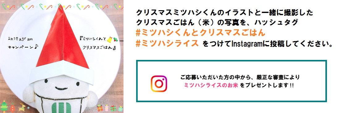 Instagram ミツハシくんとクリスマスごはんキャンペーン