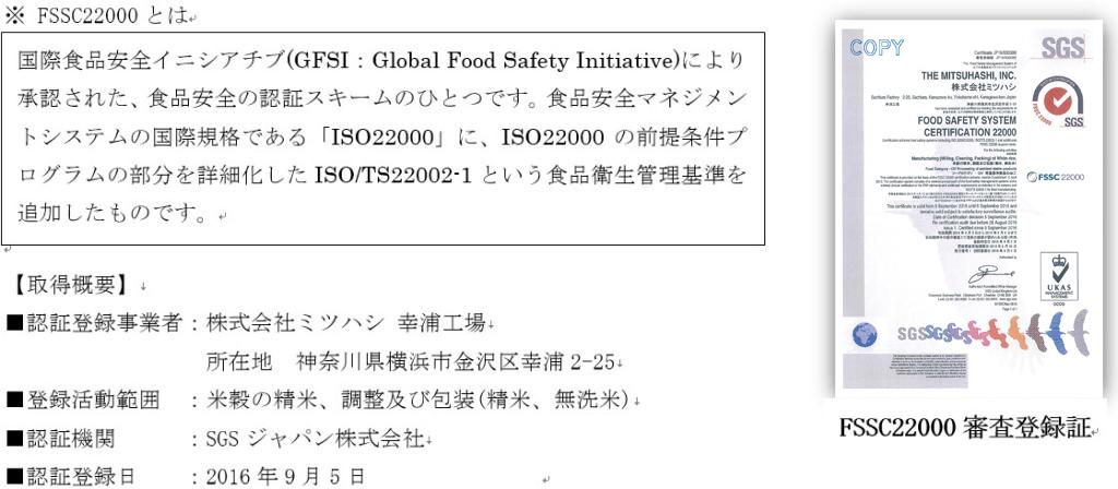 FSSC22000審査登録証