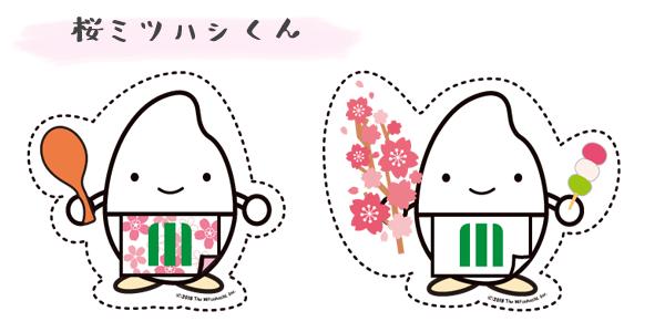 Instagram 桜ミツハシくん