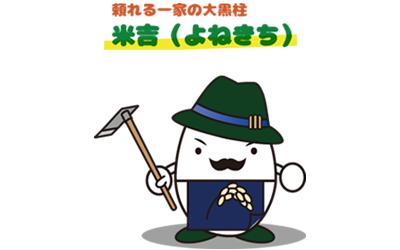 img_news_yonekichi