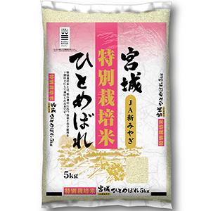 特別栽培米 宮城県産JA新みやぎひとめぼれ